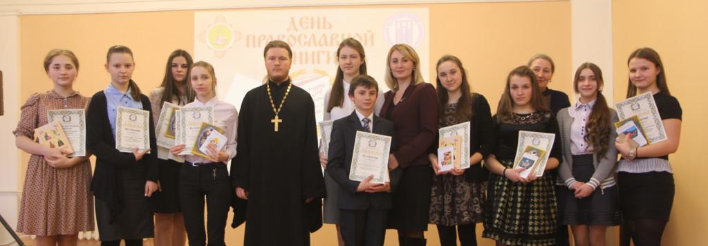 В преддверии Дня православной книги в Брянске впервые состоялся конкурс чтецов духовной поэзии и прозы