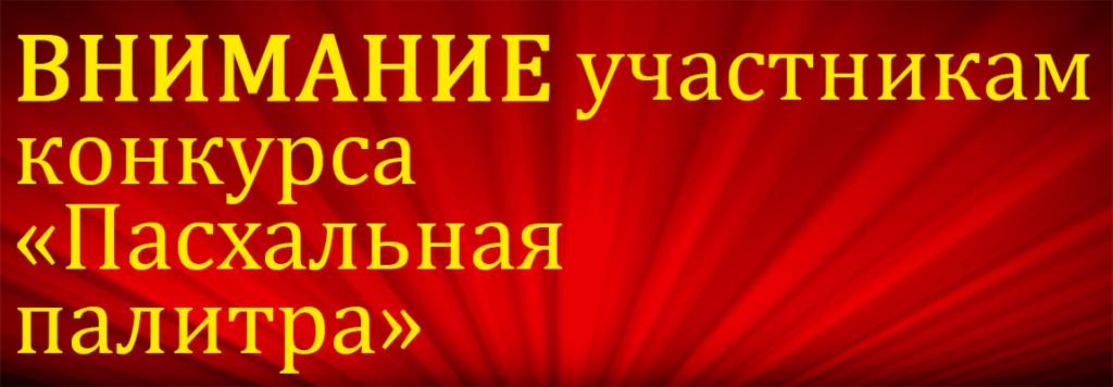 ВНИМАНИЕ участникам конкурса «Пасхальная палитра»!